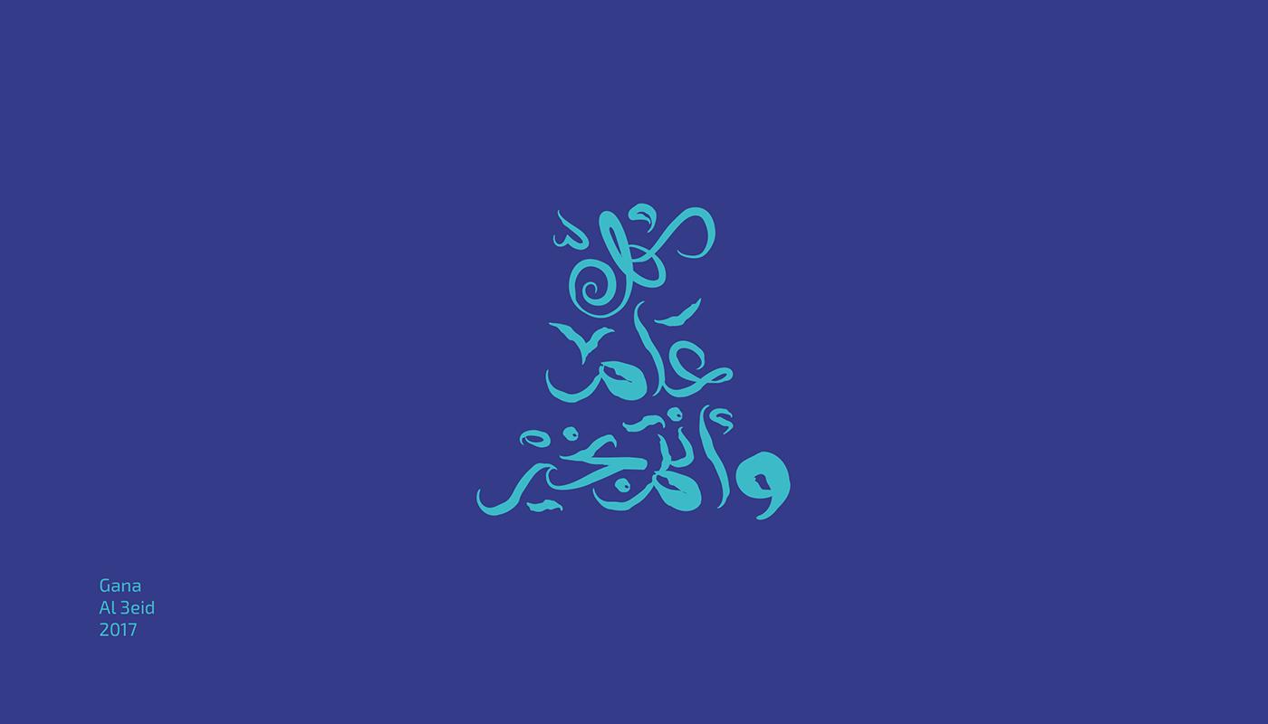 تايبوجرافي مخطوطات جانا العيد . Gana el3eid | free typography 5836ad53944981.5947bea05ae5a
