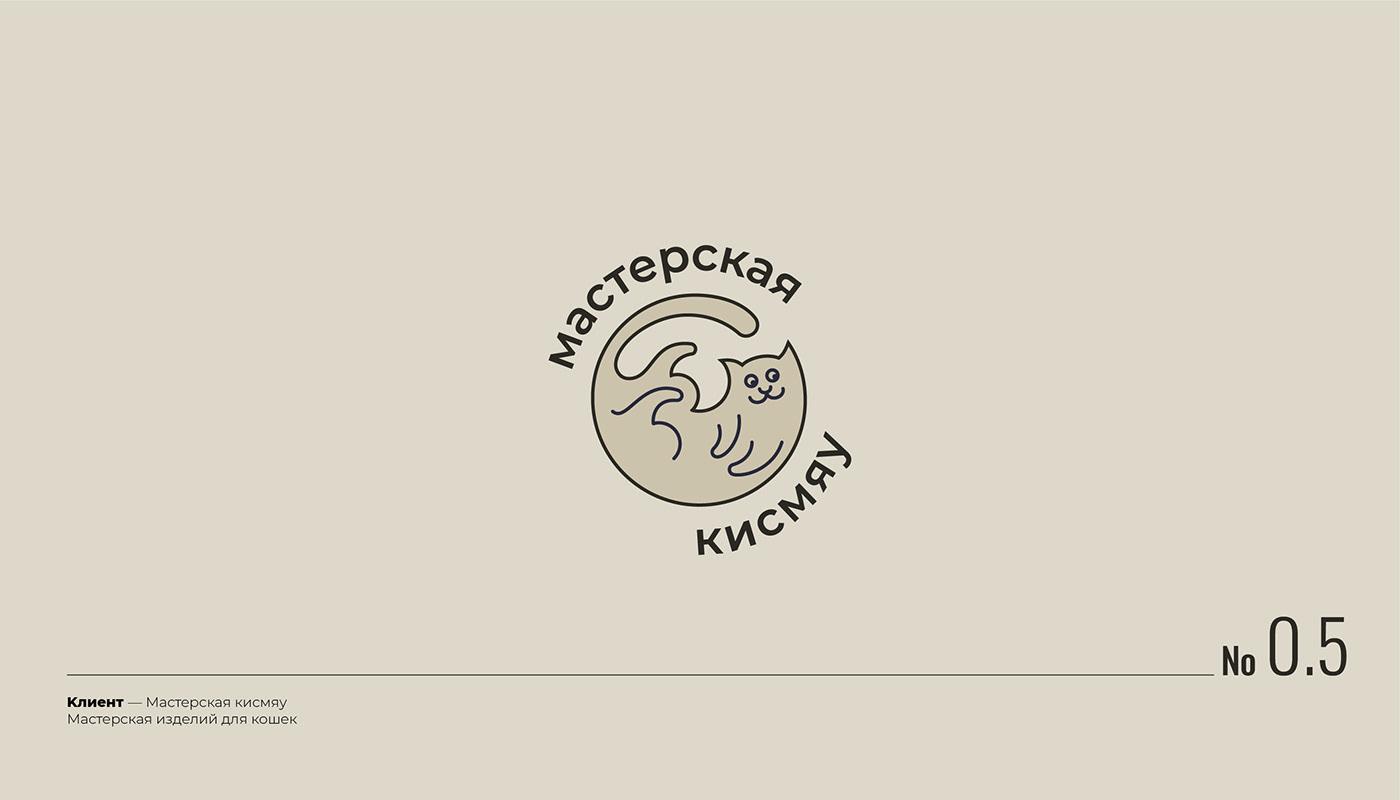 branding  logo logofolio лого логотип логофолио