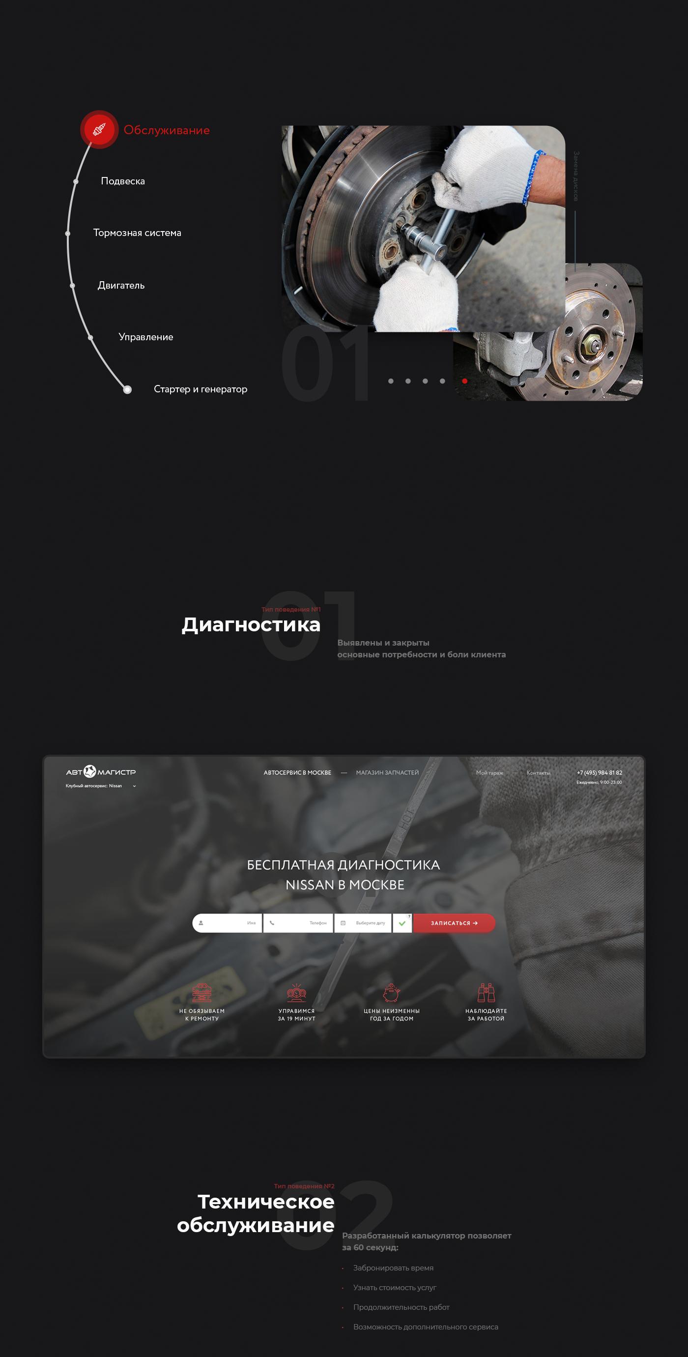 car repair,car,design,UI,e-commerce,service