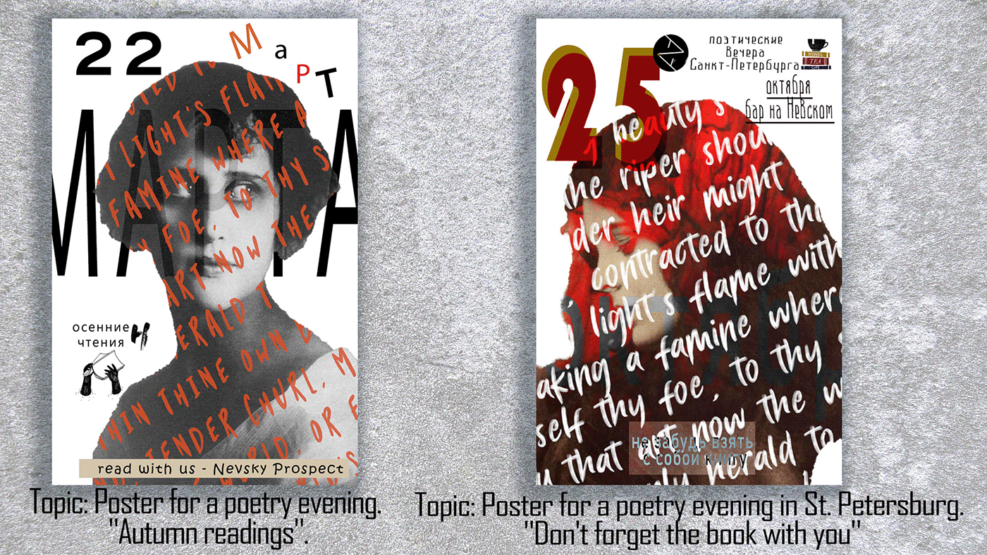 This is a poster for poetry readings. We used an old picture of a stranger.