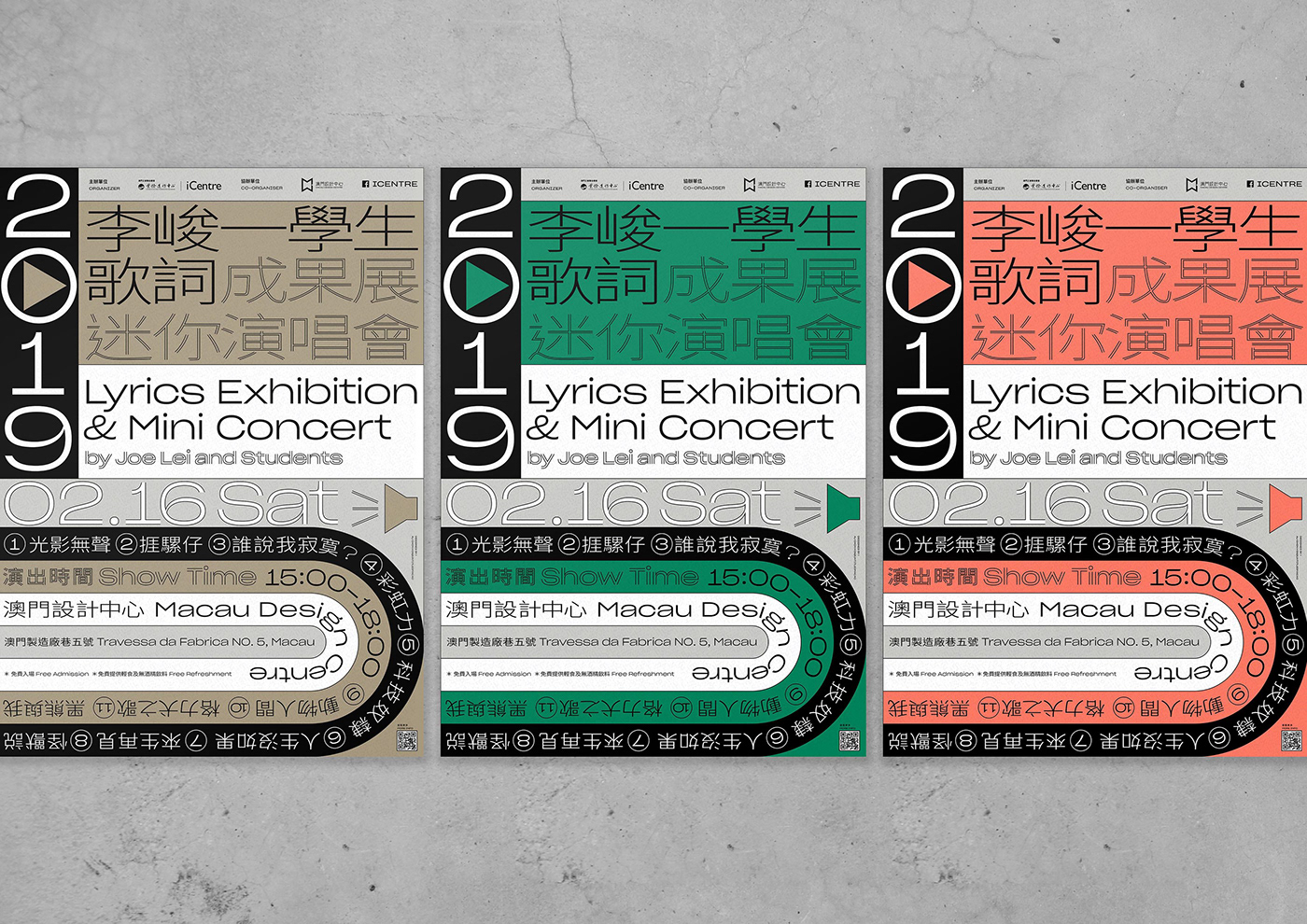 Macao design music Layout poster motion untitled untitledmacao au \chon hin adobeawards