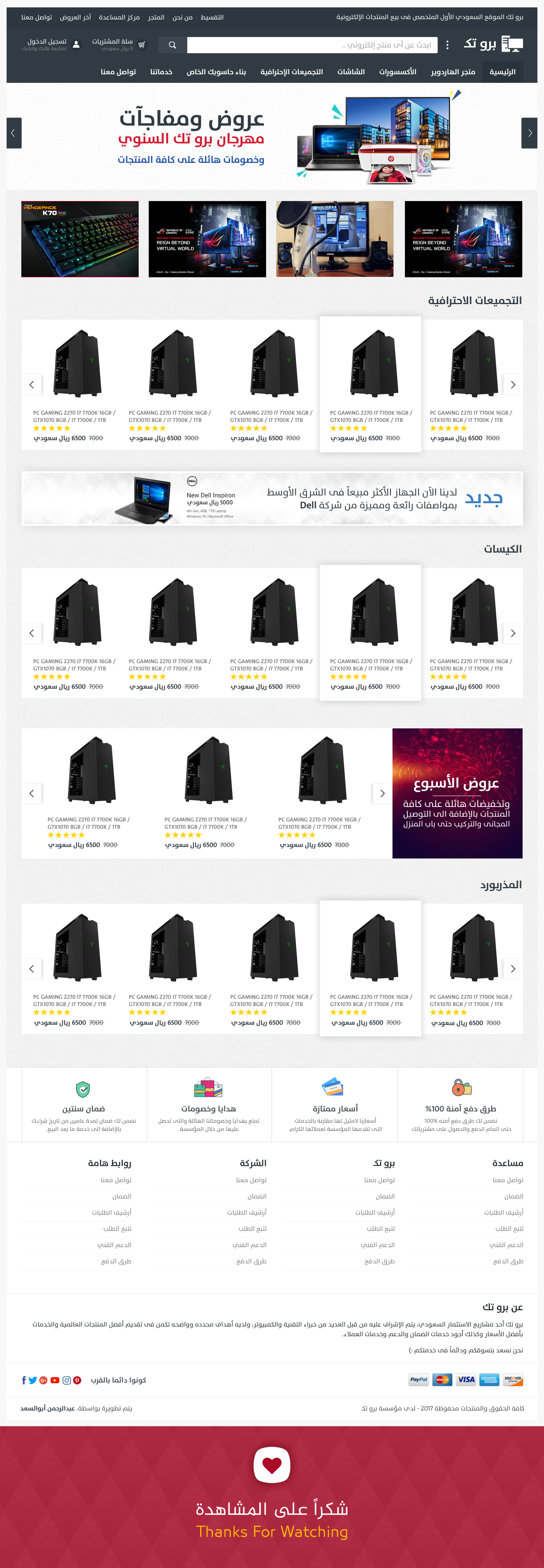 souq,design,Online shop,computer shop,aboelsaad,Sample Design