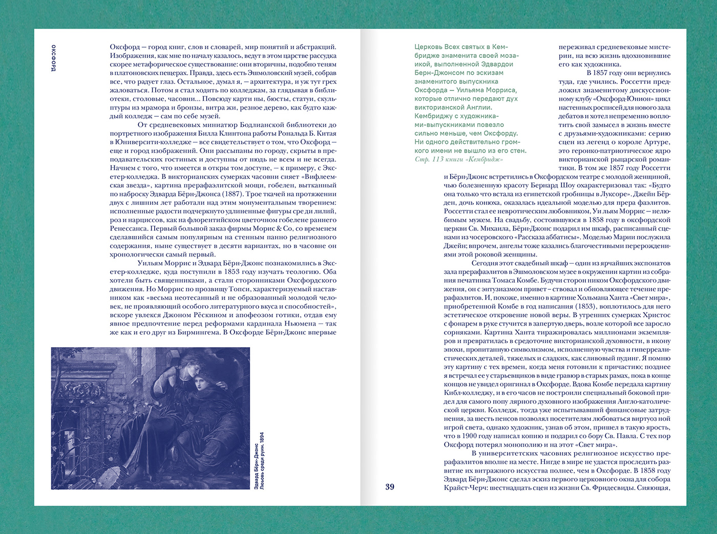 book oxford typography   grid student University ivy college england editorial