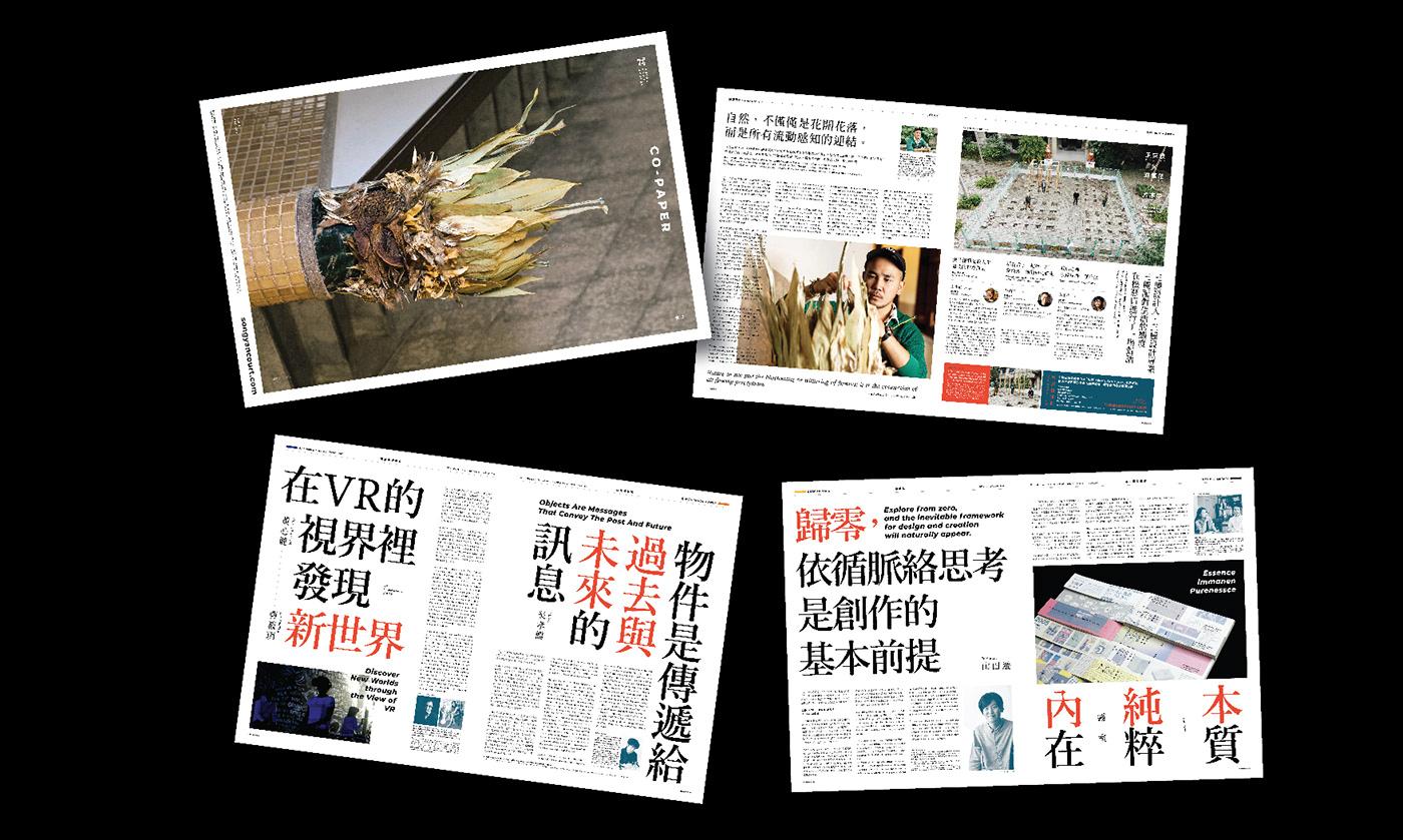 松菸口 SONG YAN COURT 台創 報紙 報刊 口號 CO-PAPER 企劃 編排設計 李霽