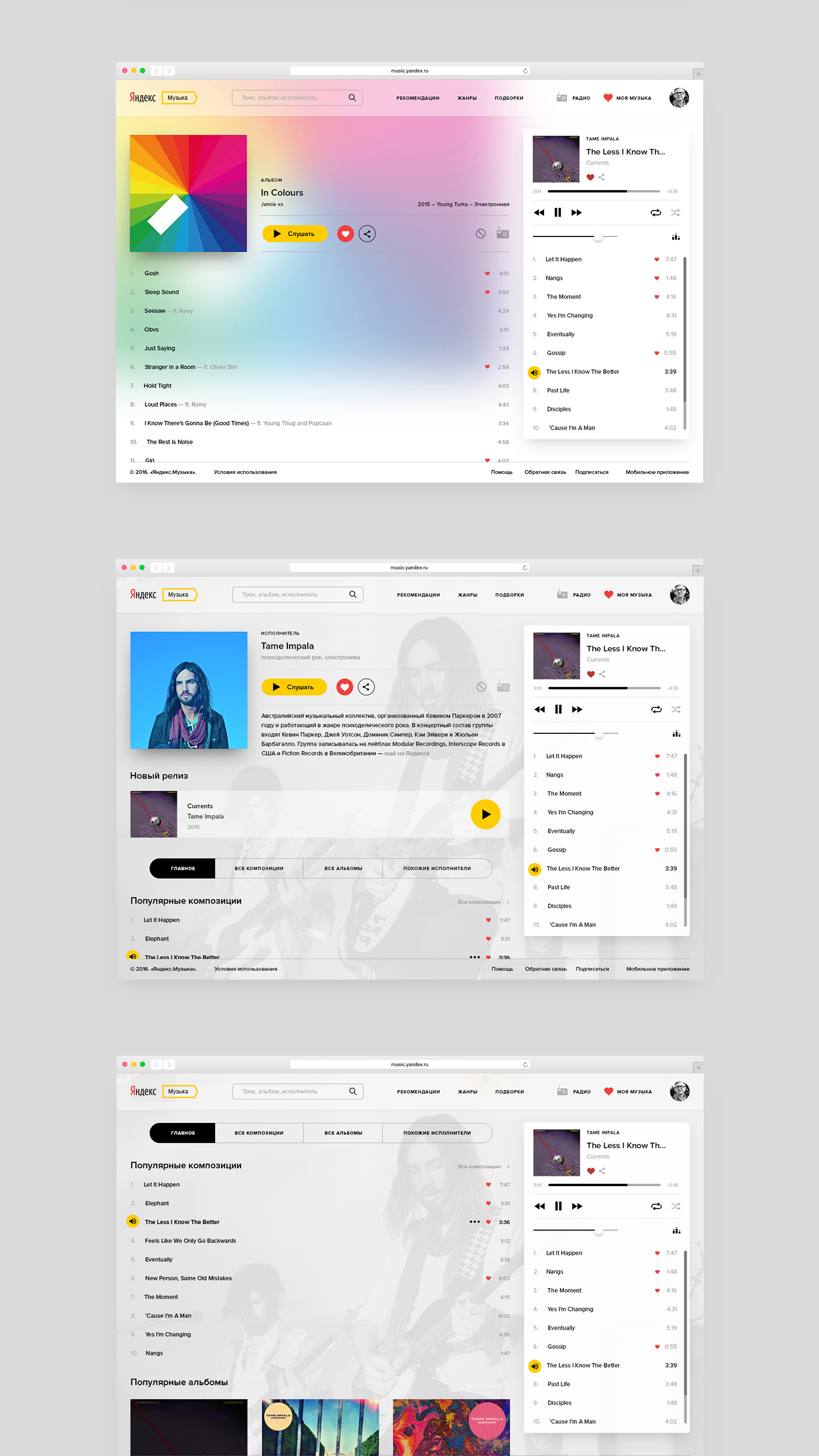 yandex online music Streaming stream Yandex Music UI Tame Impala lonerism