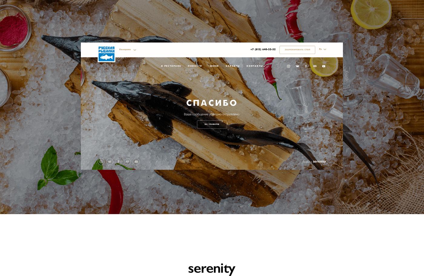 branding  restaurant Russian Fishing serenity site