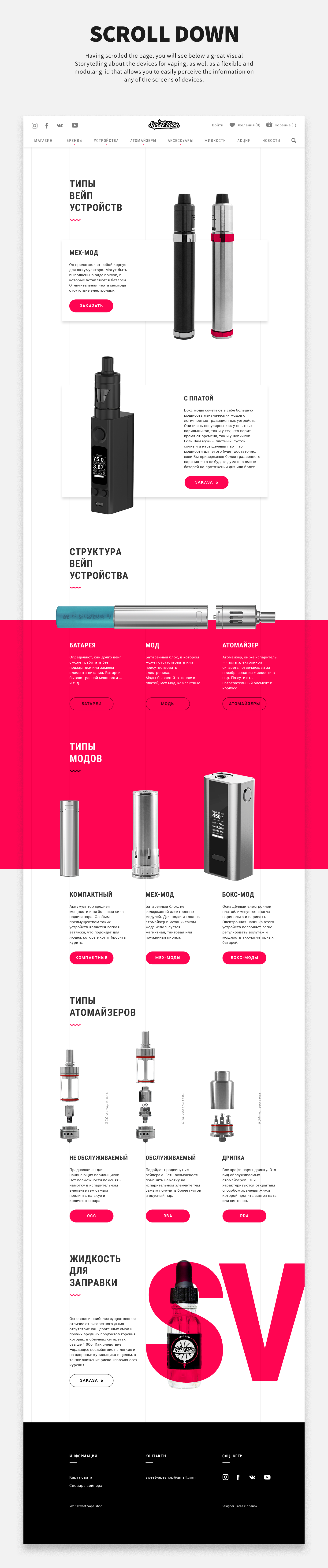 vaping Vape vapor electronic cigarettes storytelling   landing page online store business business card modular grid responcive design visual identity smoke sweet clean