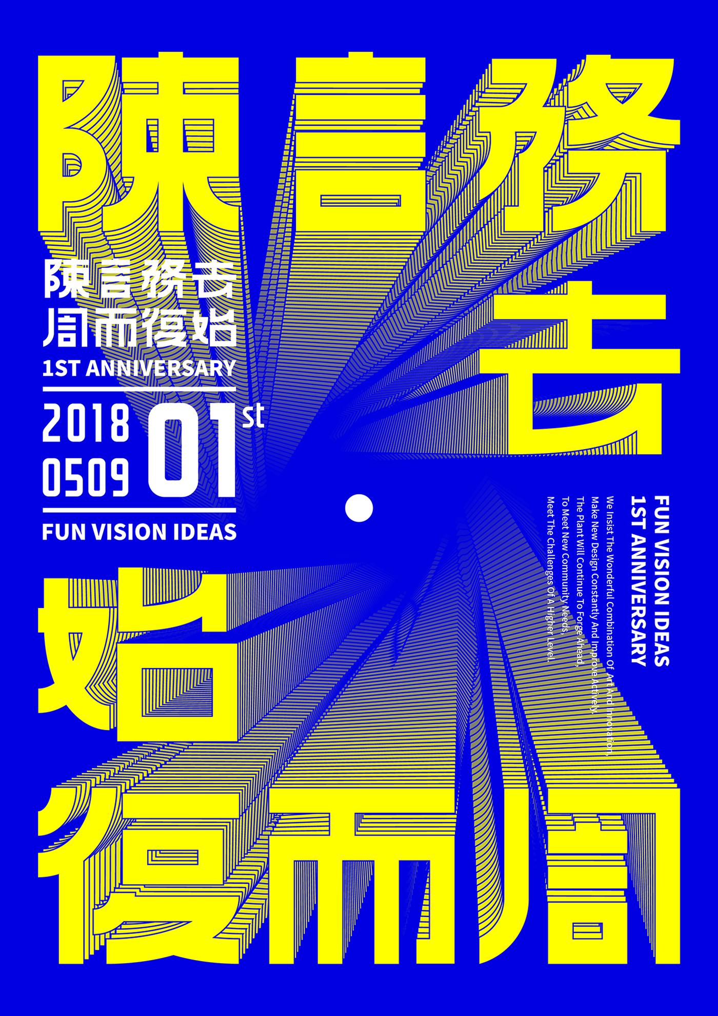 graphic design  Poster Design typeface design poster exhibition Activity posters 平面设计 海报设计 字体设计 活动海报 海报展