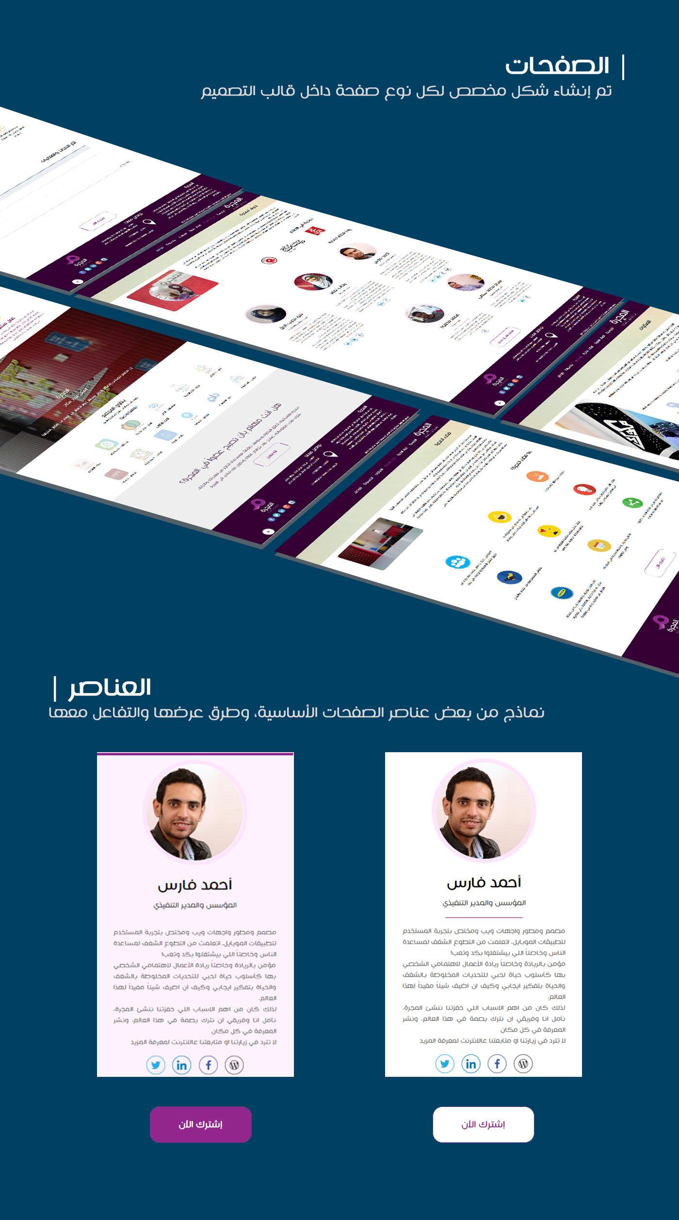 ux,UI,coworking,coworking space,almejarra,ahmed,Faris,design,Web,Website,portal