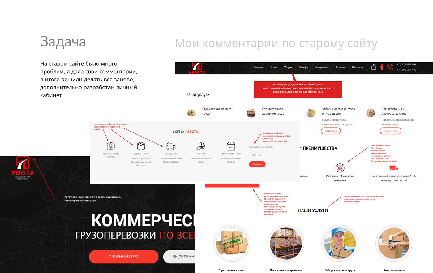 Transport company транспортная компания logistic Web Design  design UI ux грузоперевозки clean