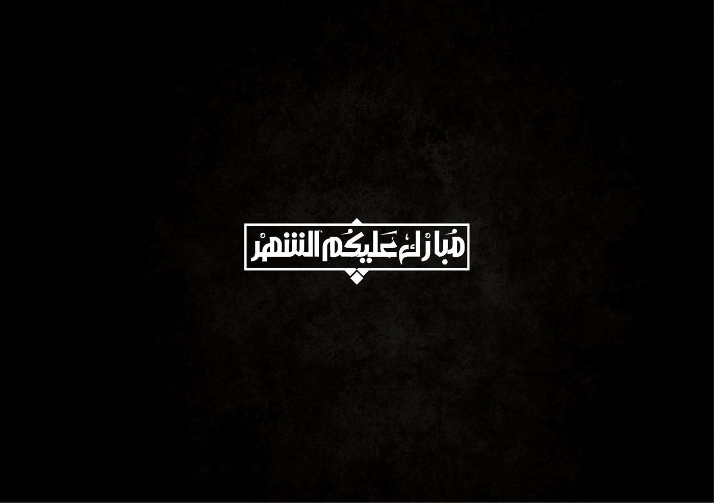 typography   design calligrraphy رمضان ramadan