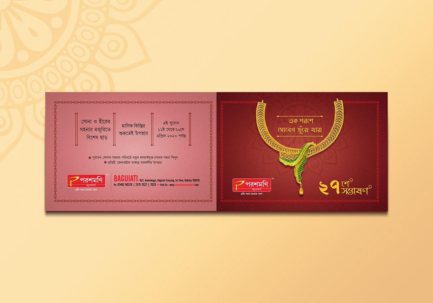 bengali new year  invitation card  parashmoni on behance
