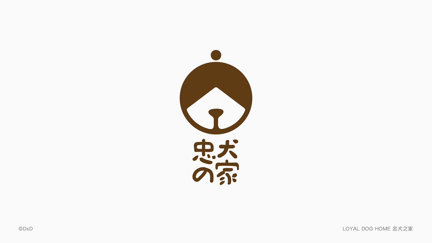 brand chinese logo Typeface typography   VI vis 图形 字体 标志