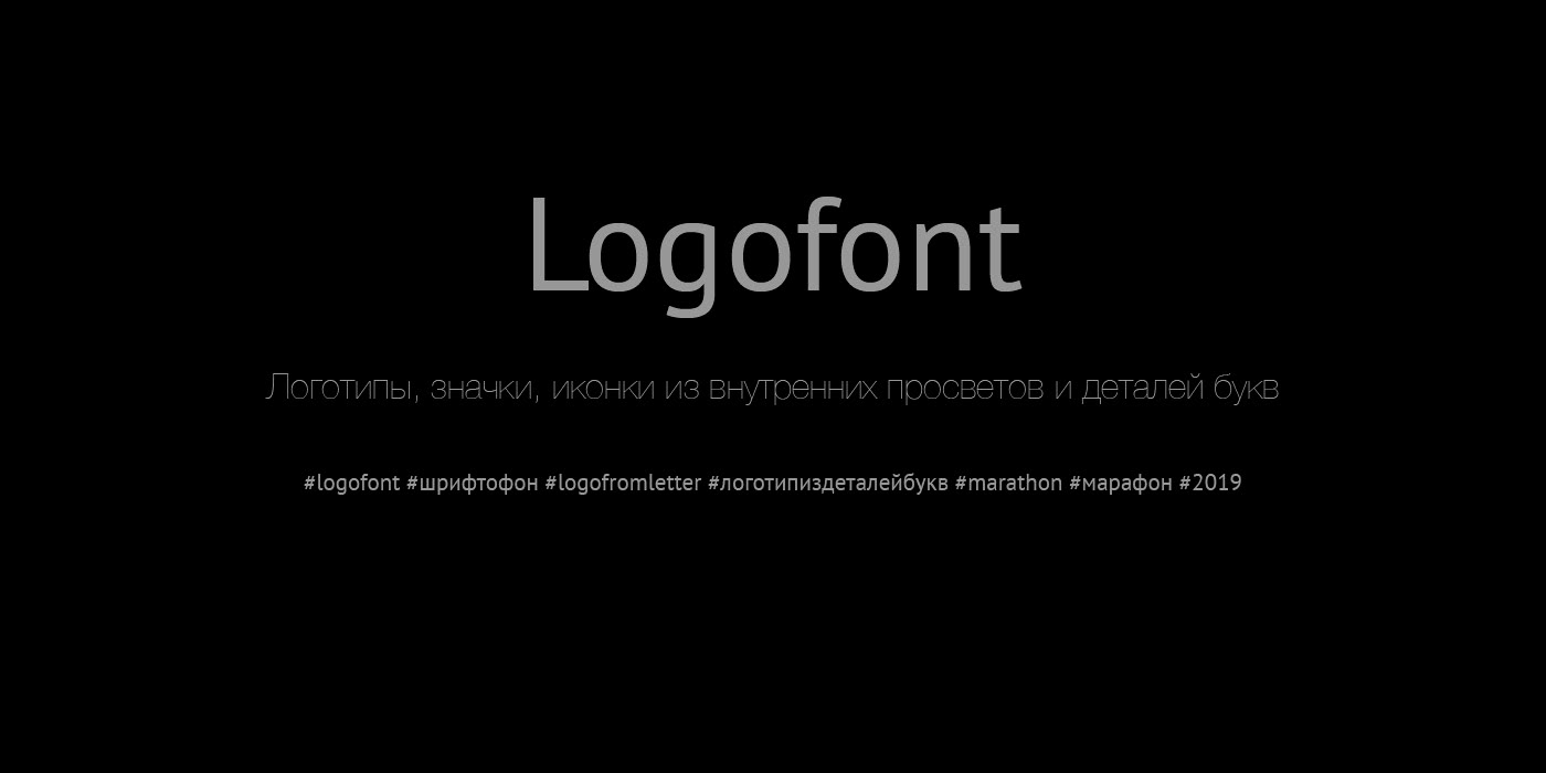 logo Icon sign identity Collection Marathon font contrform logofolio