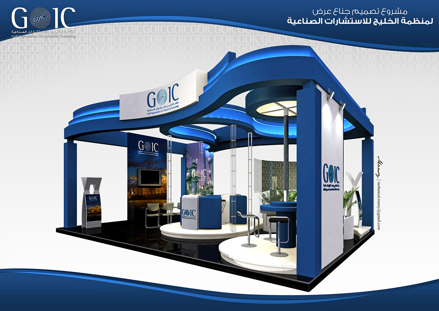 Exhibition Booth Behance : Goic exhibition booth on behance