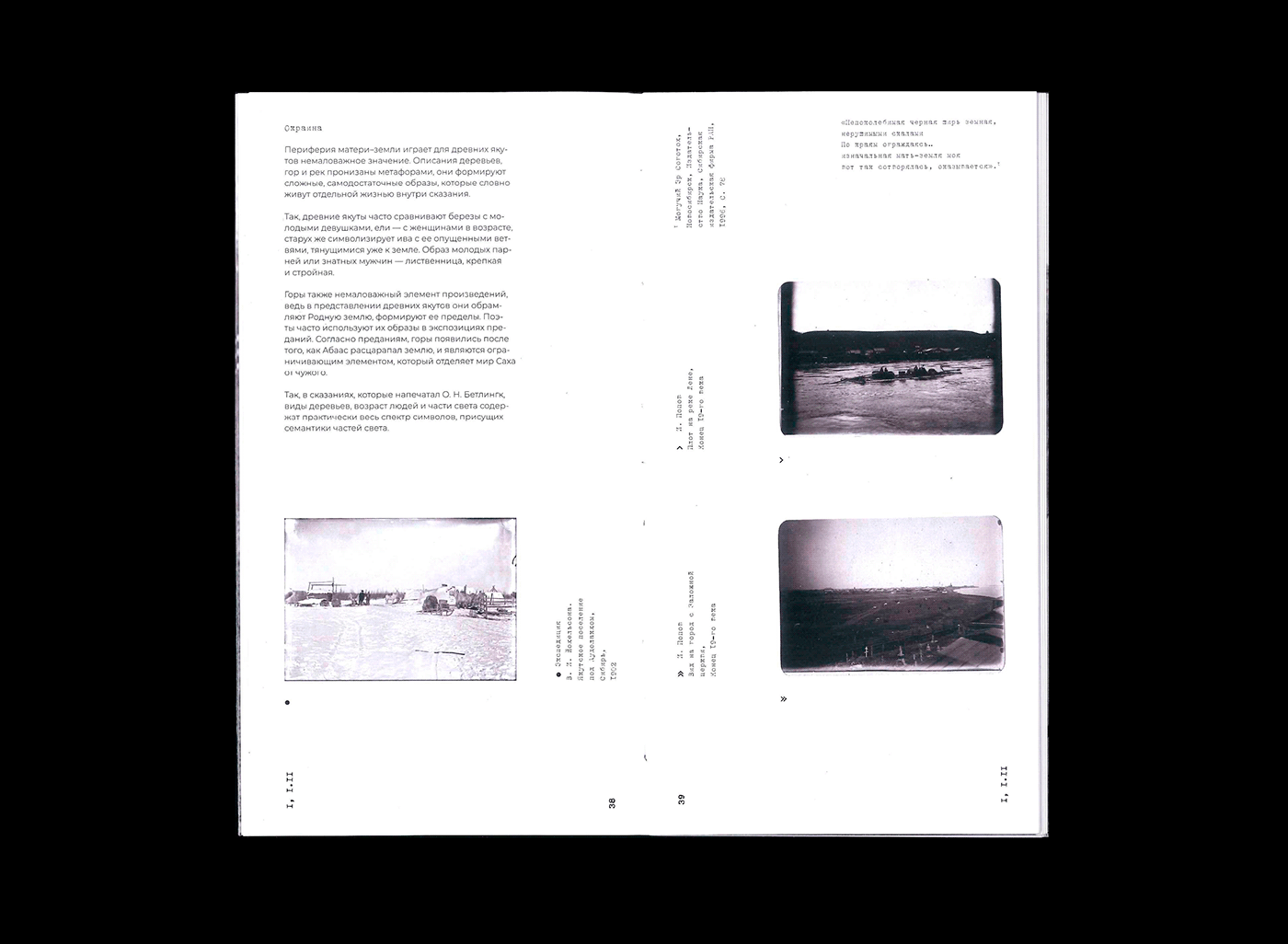 book olonkho book design essays graphic design  Layout printed publishing