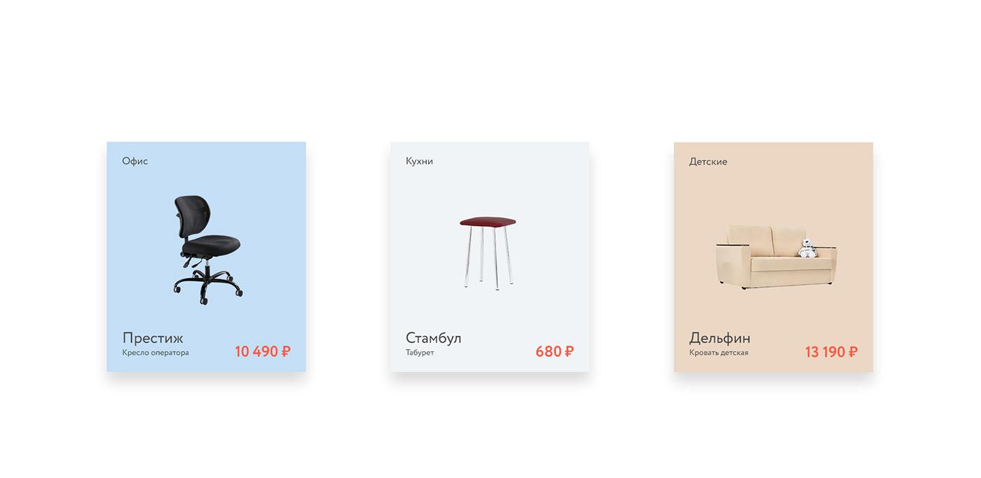 branding  wedesign furniture Style Shopping Retail market e-commerce marketing   identity