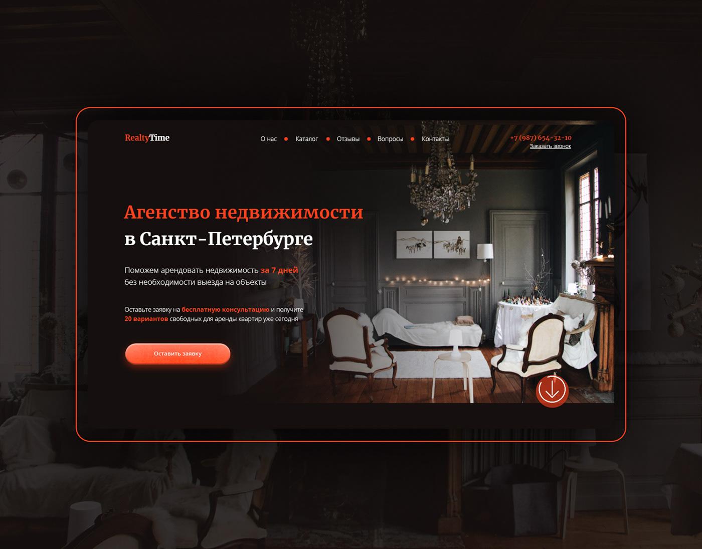landing page Real estate agency Russia UI ux Website агентство недвижимости лендинг сайт