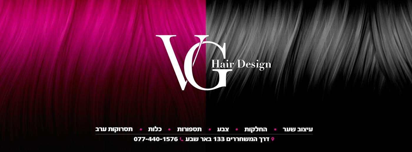 brand facebook flyer hair logo post