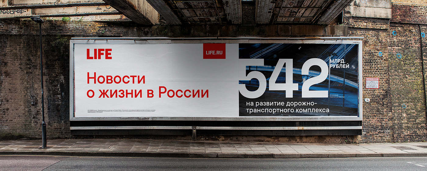 news red media tv branding  life motion logo 3D minimalistic