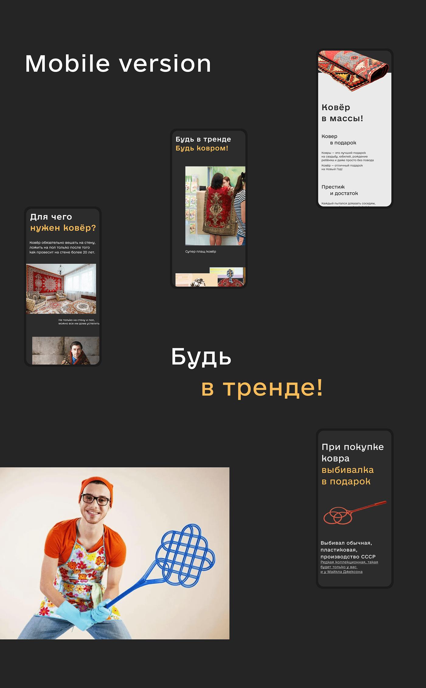 дизайн ковёр лендинг промо Советский союз СССР фановый проект