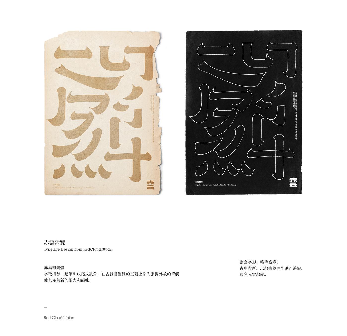 字体设计 字库 Typeface fonts