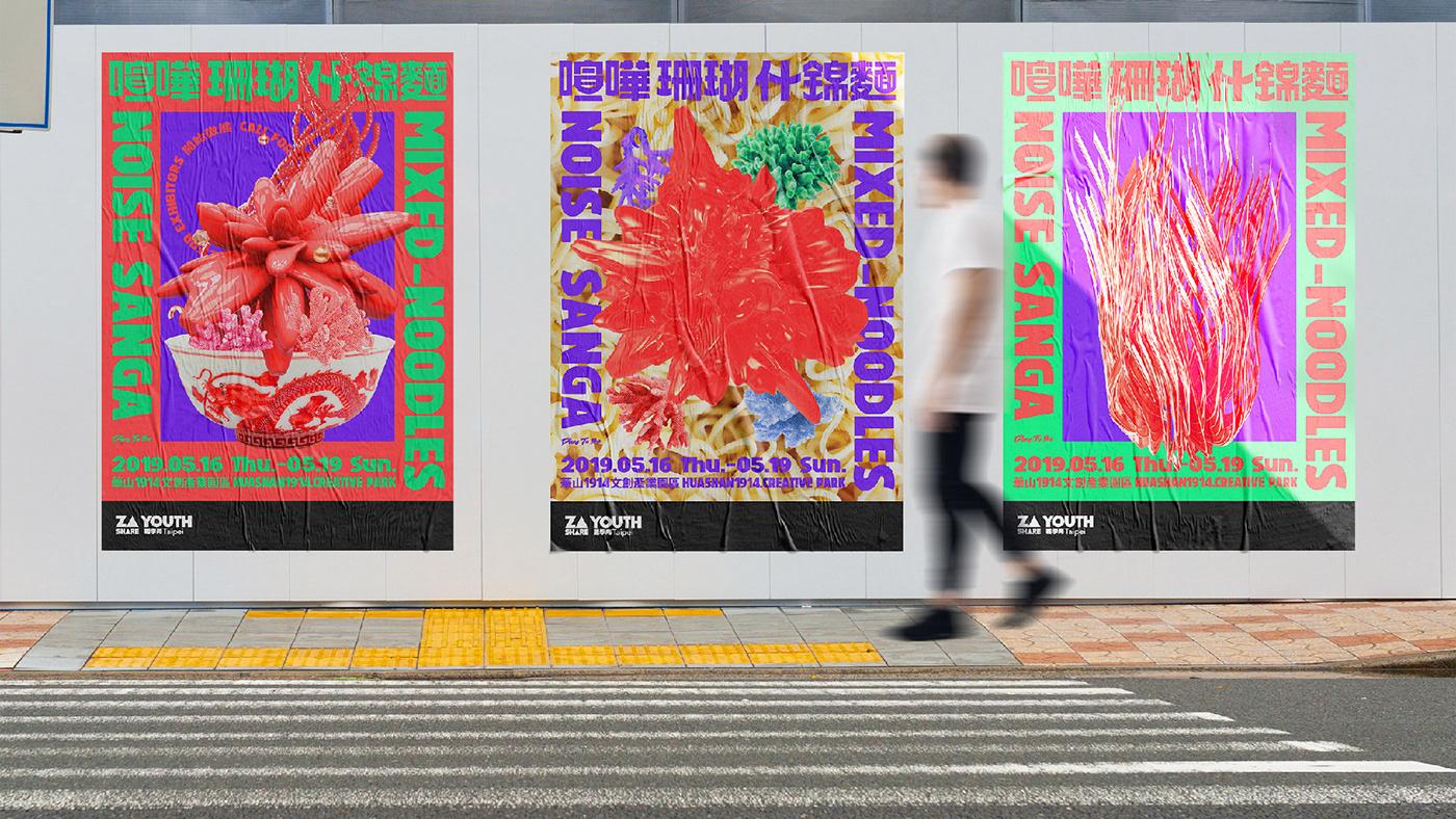 expo Exhibition  taiwan taipei 雜學校