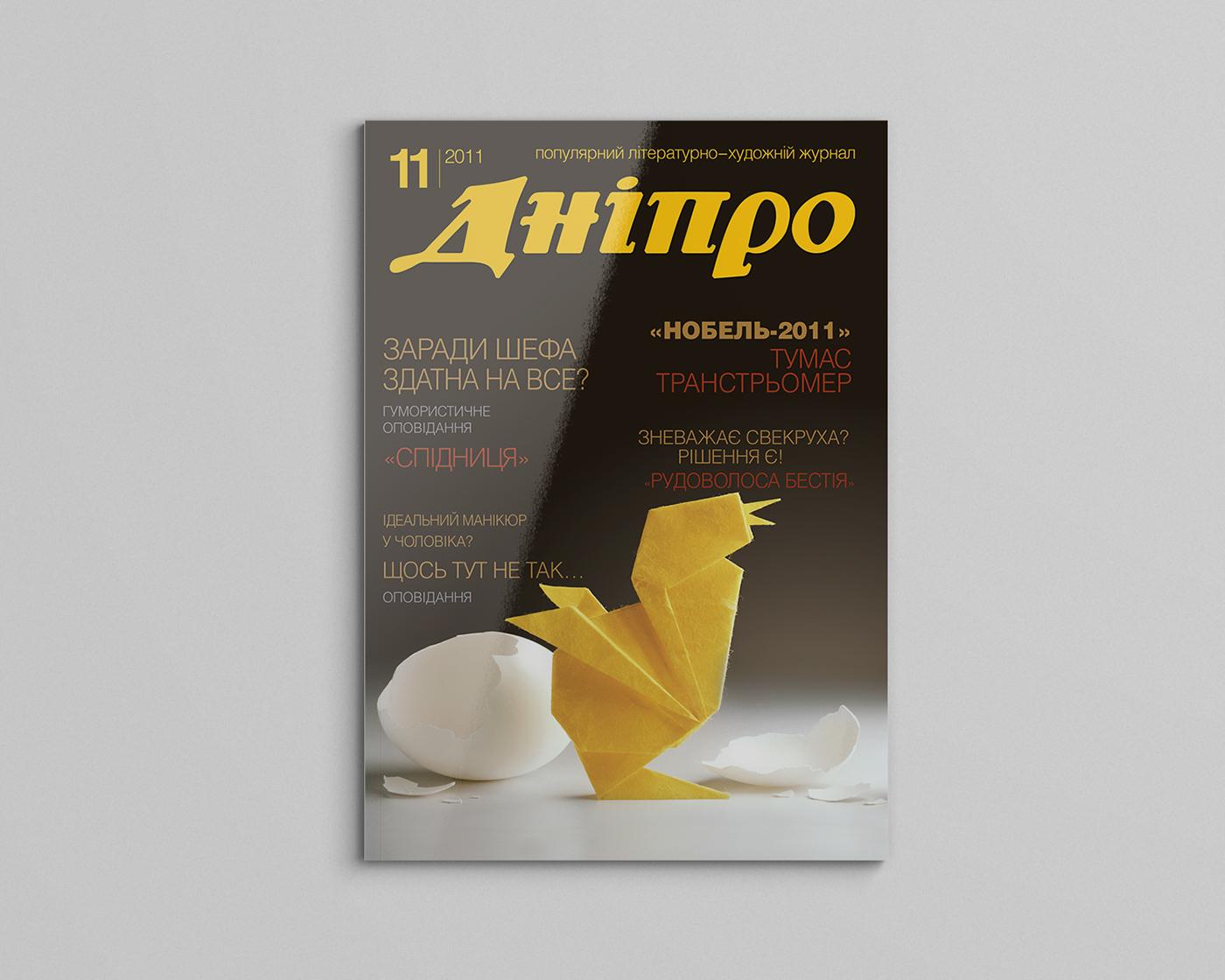 f5f058d28f6193 Samples of magazine design and layout. Literary Magazine