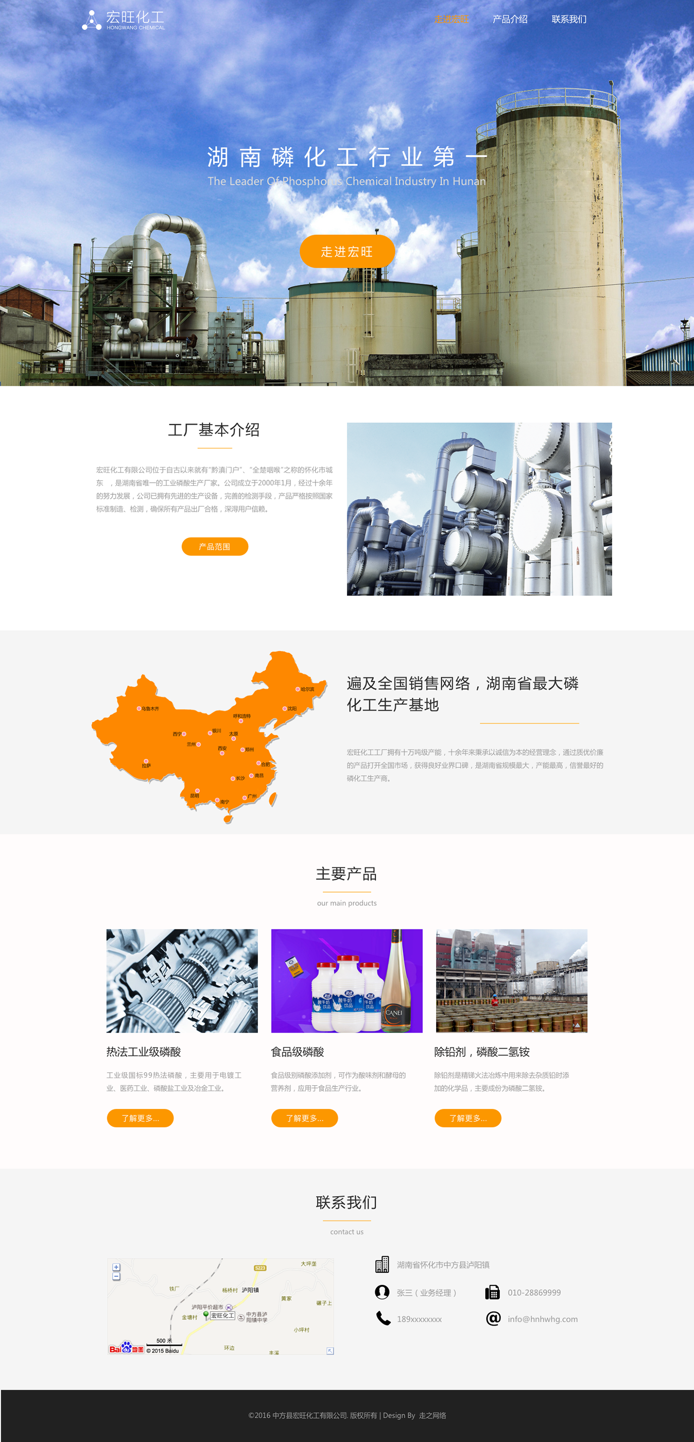 website template chemical industry home page