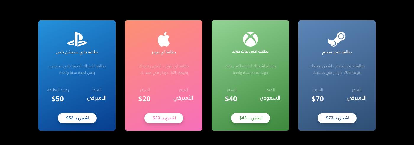 itunes playstation Website web development  cards UI ux Ecommerce