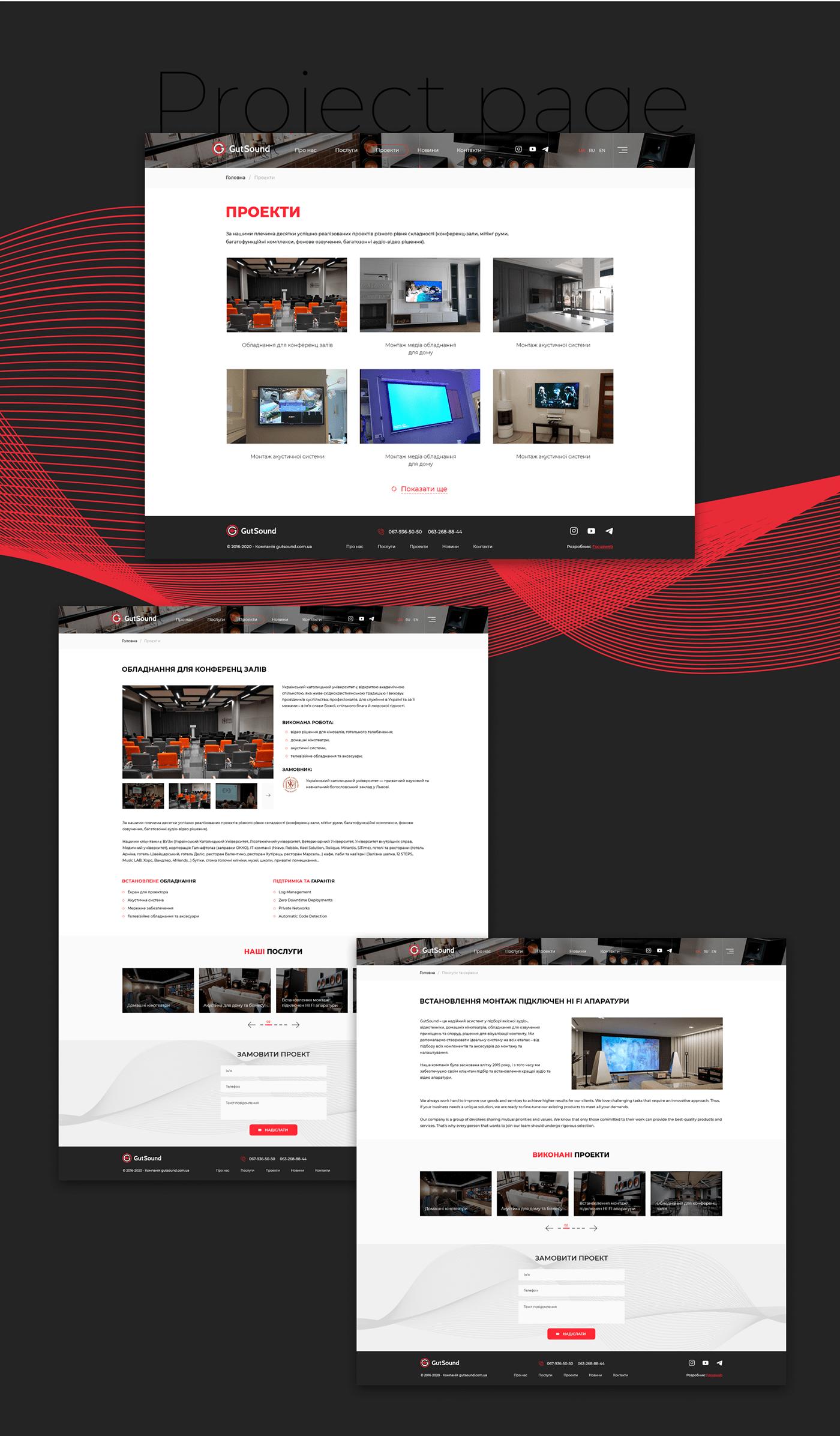 design GutSound landing UI ux Web лендинг