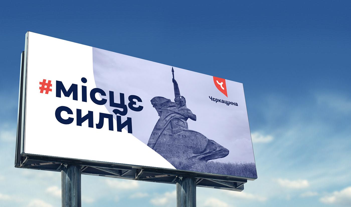 City branding city identity city logo identity Kossaks ukraine cherkassy лого черкащина