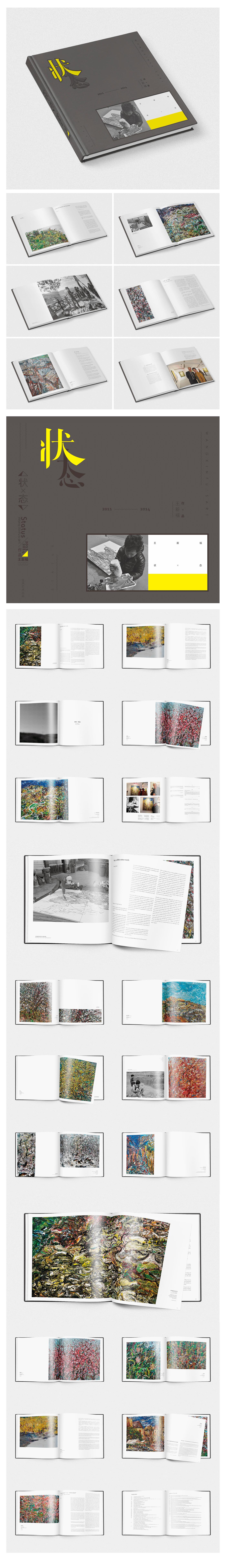 有美感的32套畫冊設計欣賞