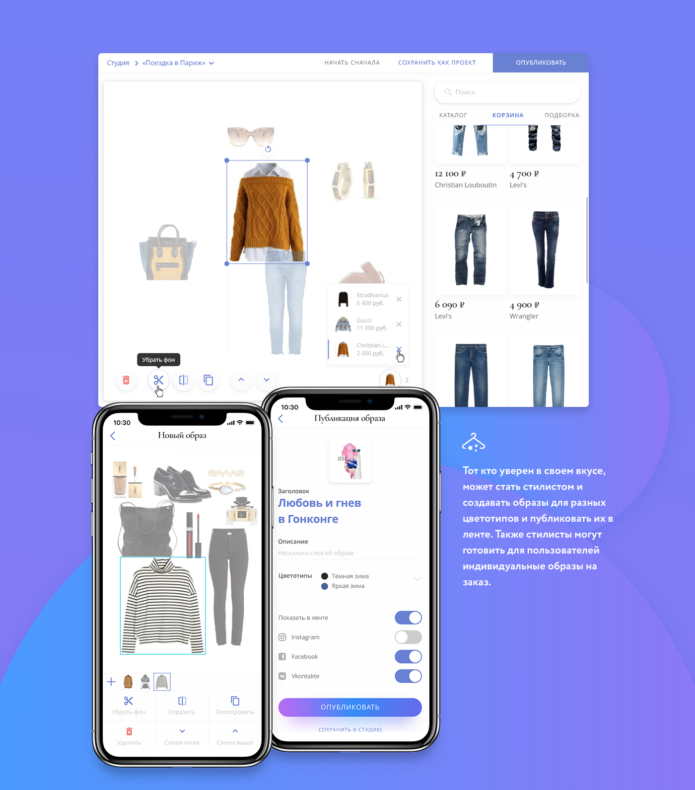 app ux UI Fashion  service Web ios android Lookbook