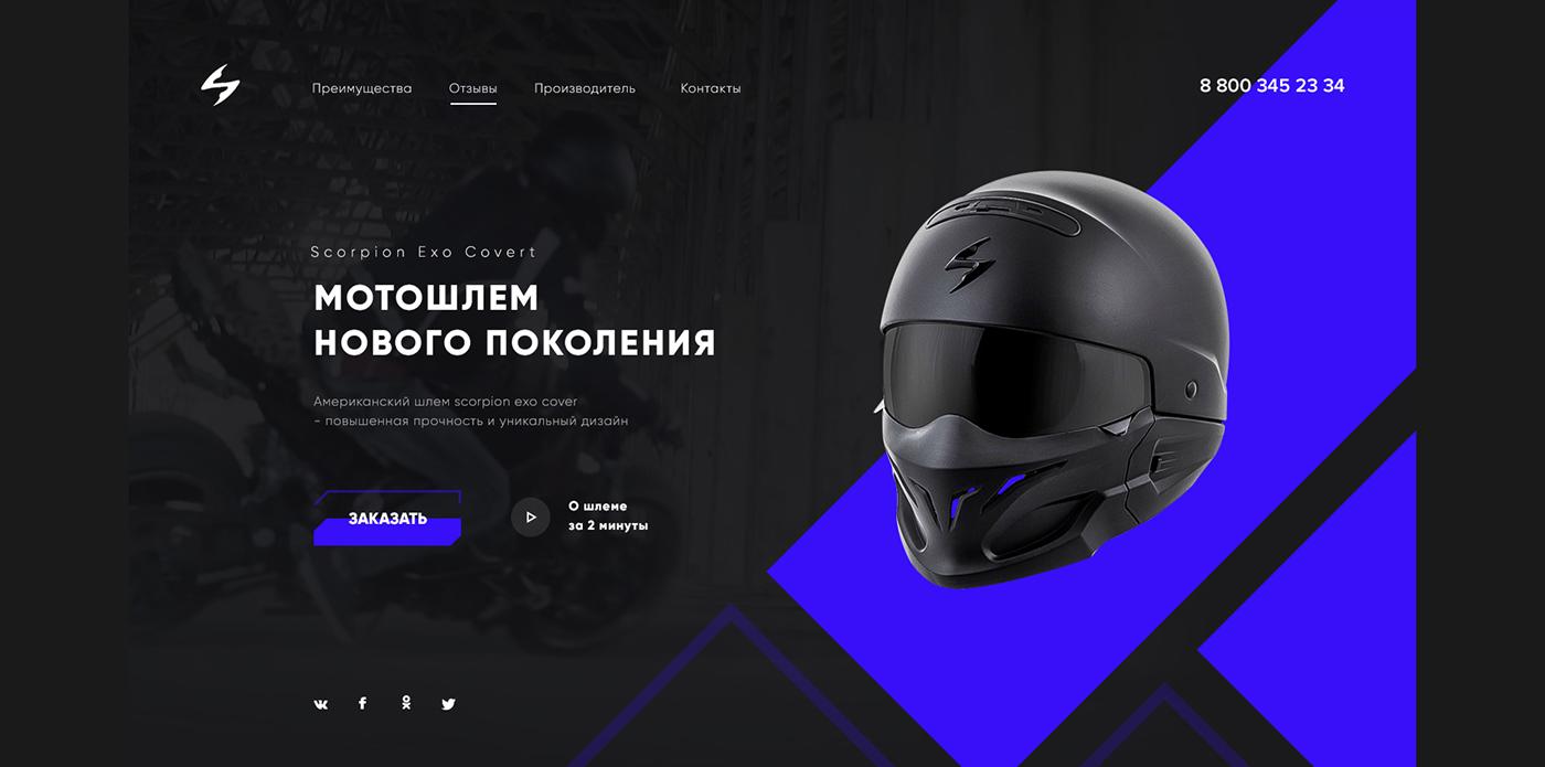 motobike Helmet landing page ux UI Web Design  Interface animation biker dark blue poisonous