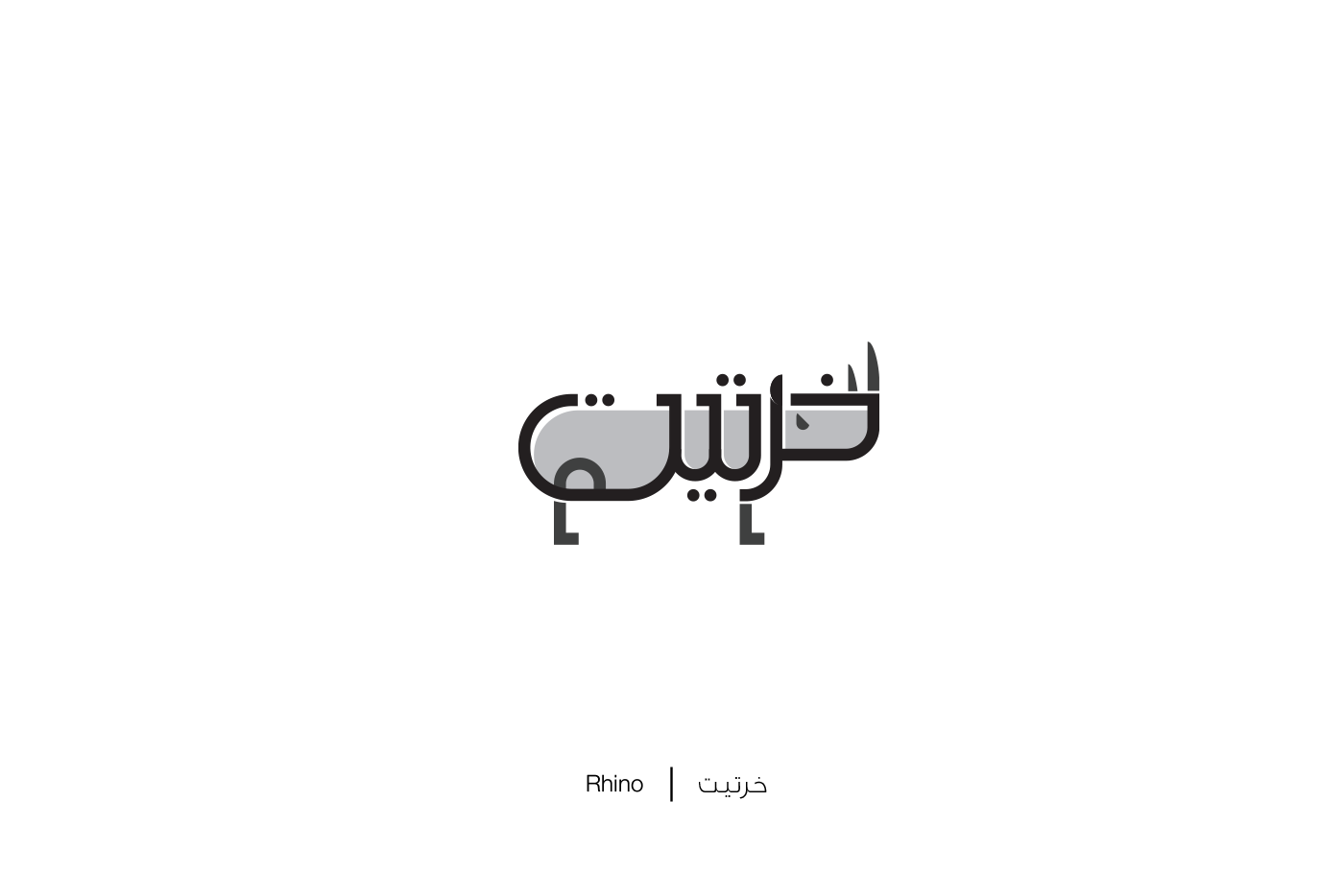 arabic animals objects logo typography   Calligraphy   lettering