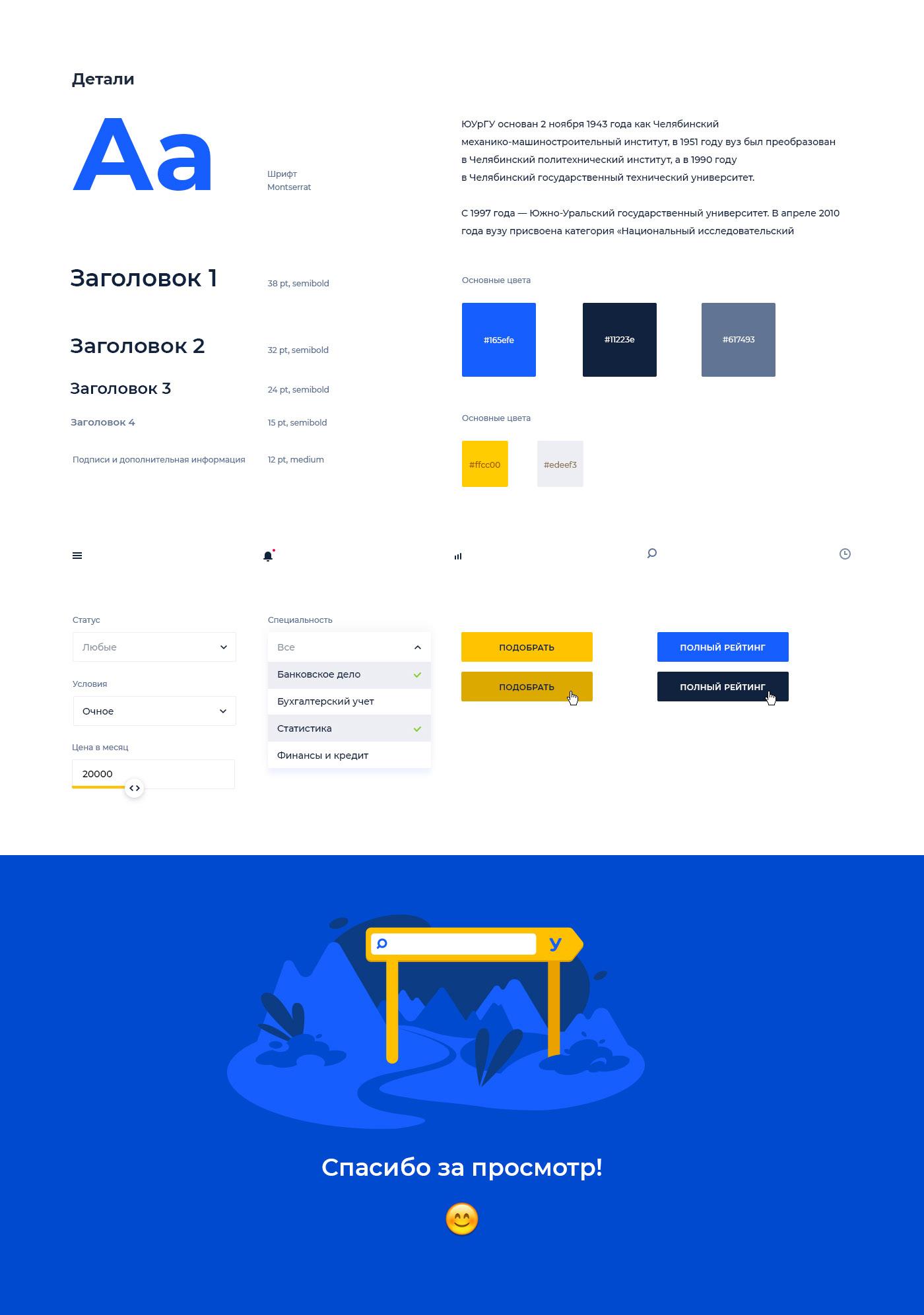 redesign Web UI/UX site ILLUSTRATION  Education