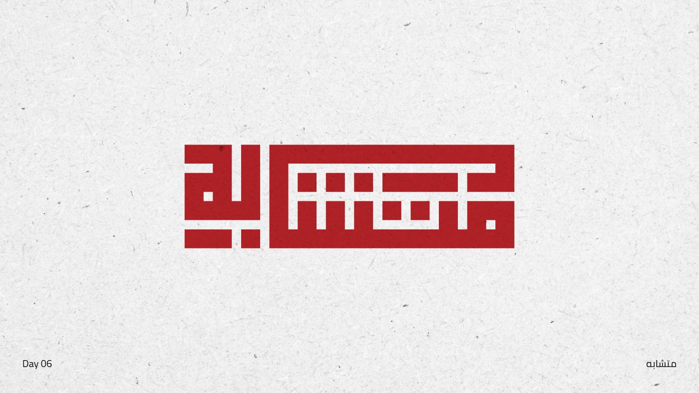 arabic colorful design graphic hibrayer Hibrayer2021 Kufi posts Socialmedia typography