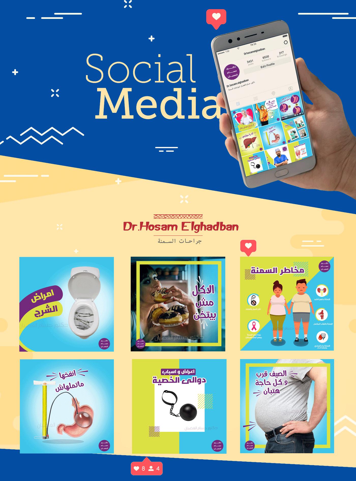 digital marketing,facebook,instagram,social media,Social Media Design,Webdesign