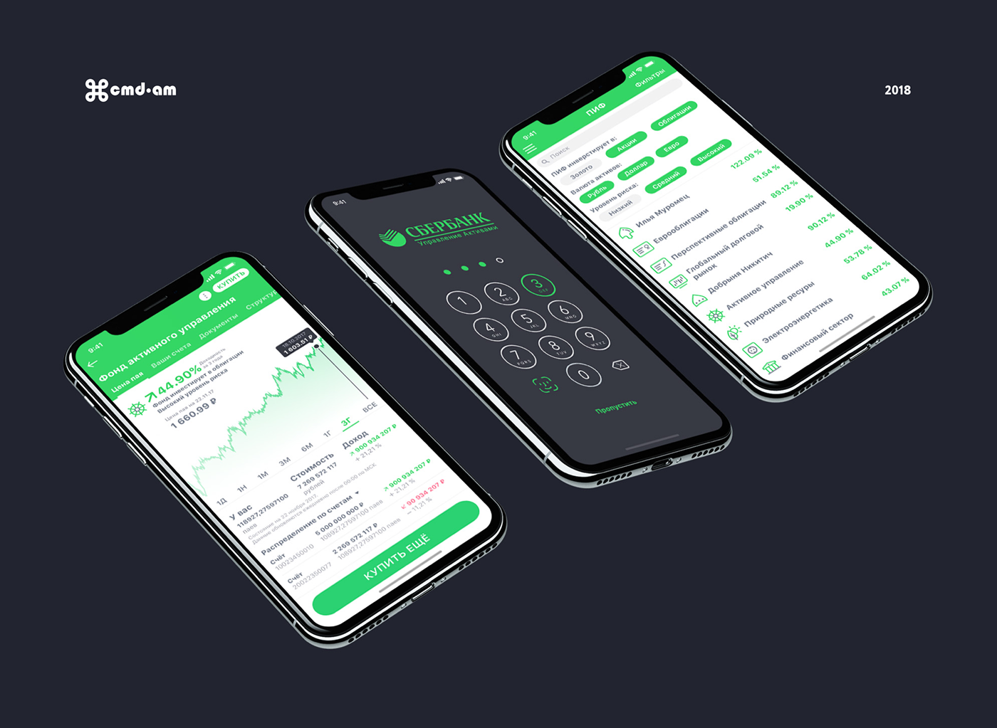 Bank Investments ETF Сбербанк ios android application UI ux product design