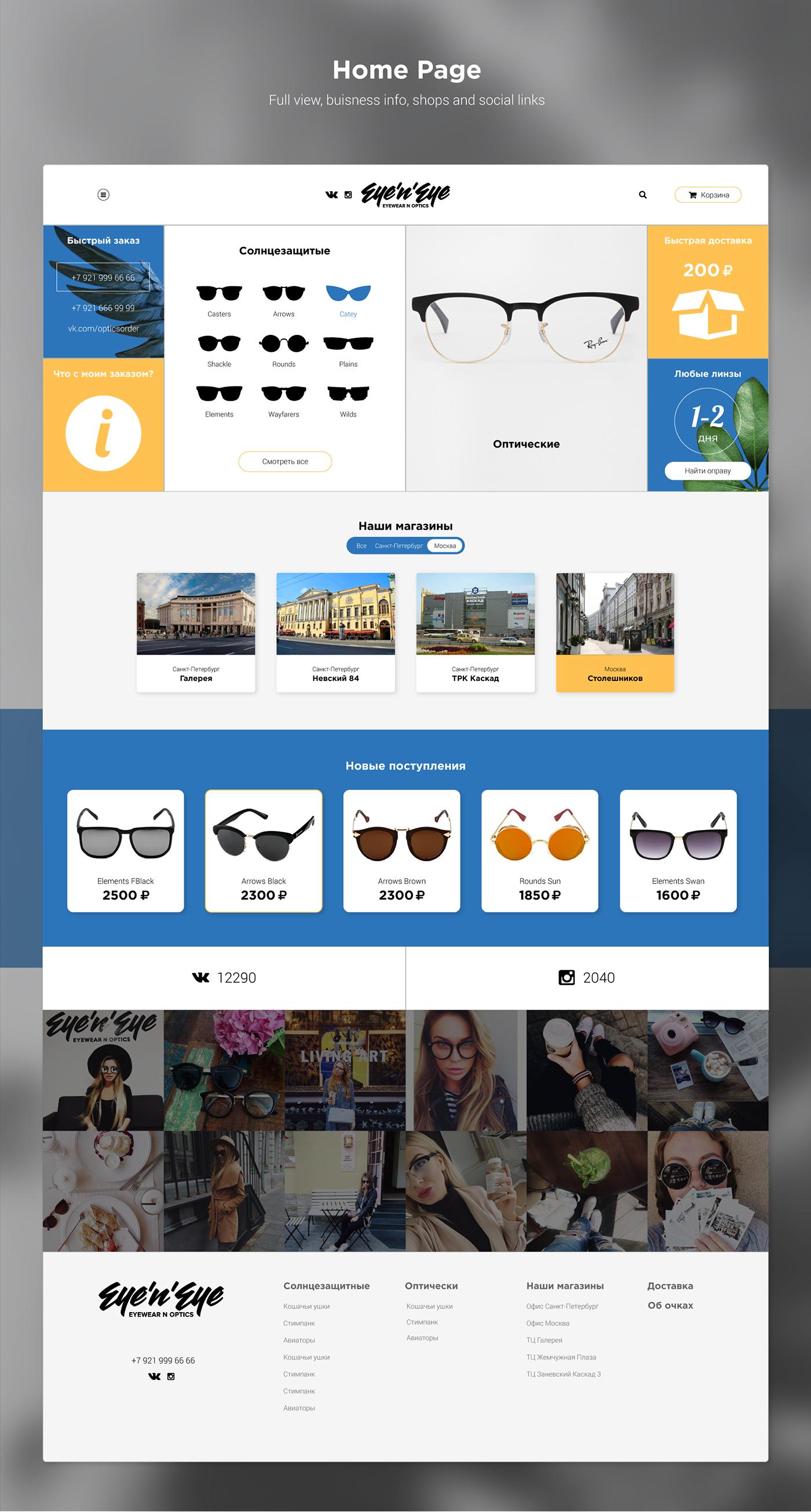 eyewear glasses Website online store Webdesign