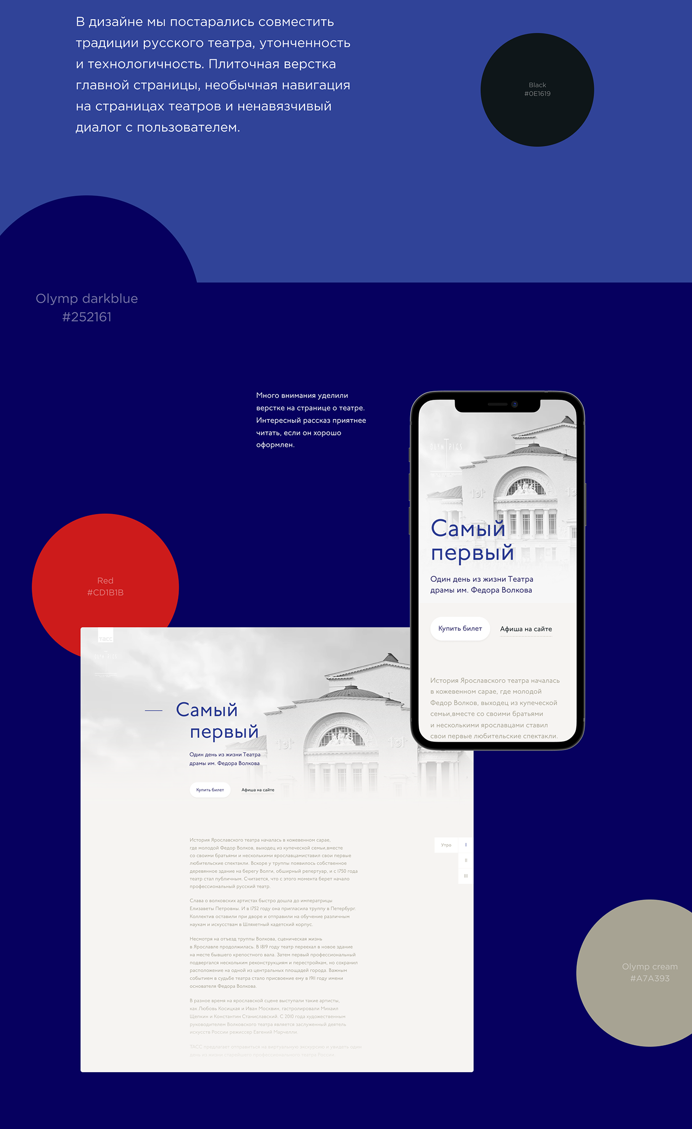 design development promo site theater  UI ux Web video