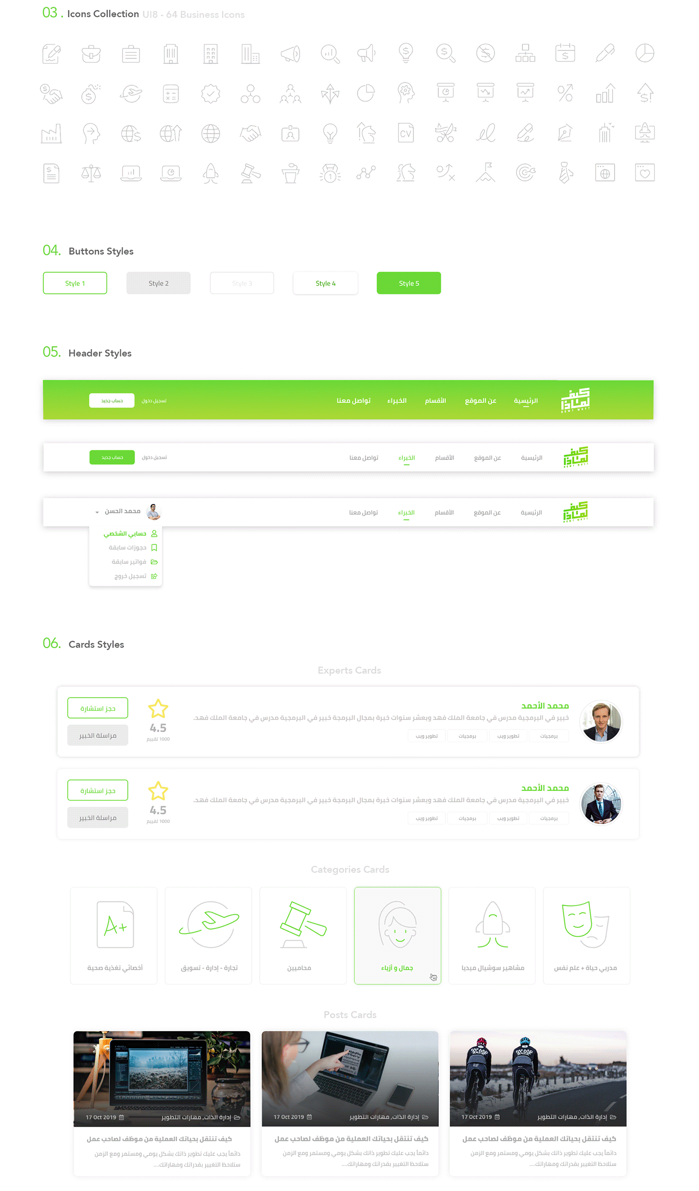Consulting UI ux webpages CONSULTATIONS SCHEDULE Counseling sessions green How & Why web designs