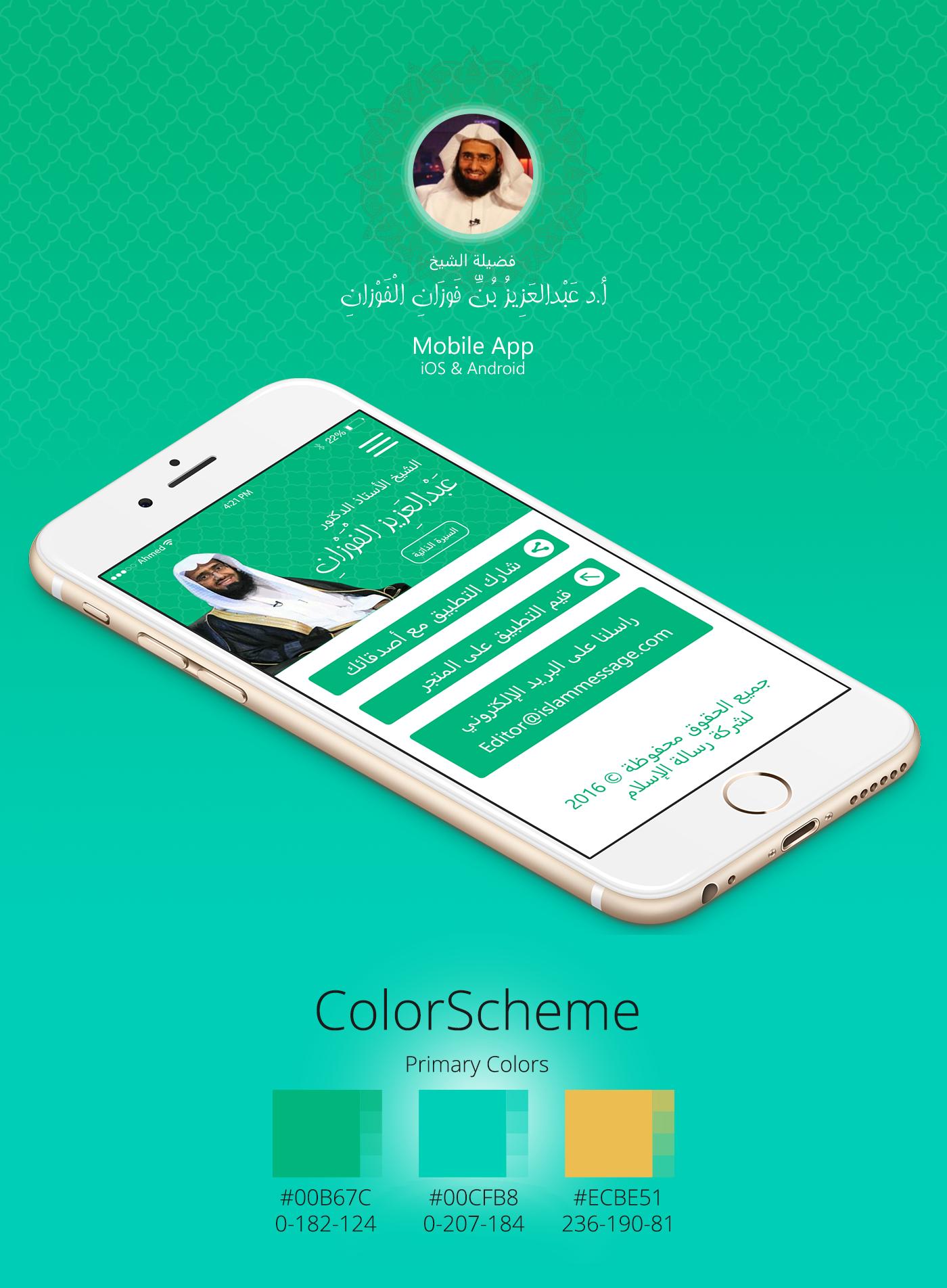 ux UI design mobile design Android UI ios sheikh Sheikh AlFawzan APP | Android/iOS | UX / UI Mobile Application