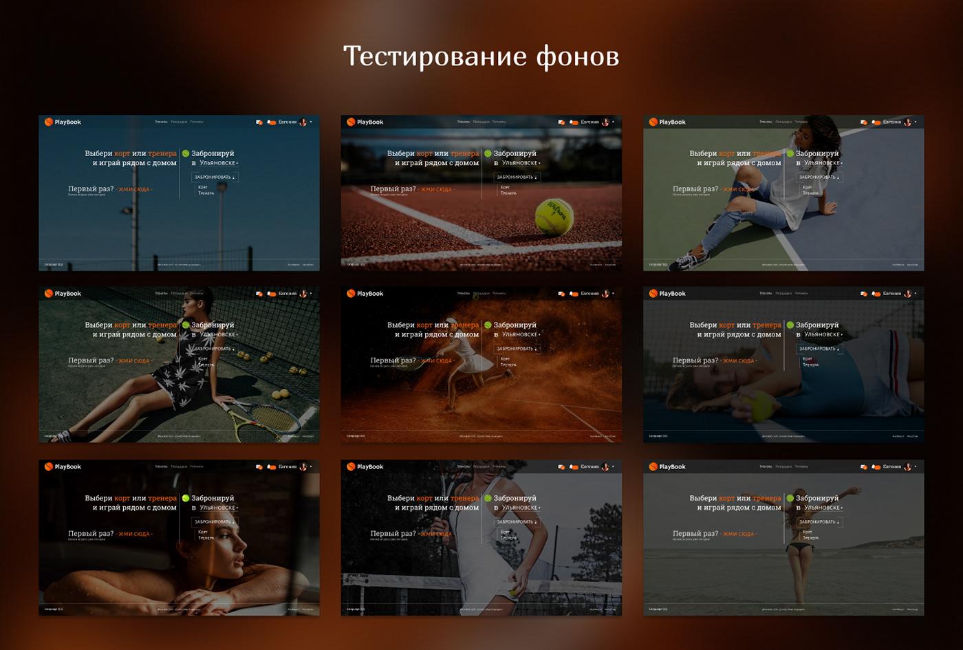 Web disign UI ux site sport