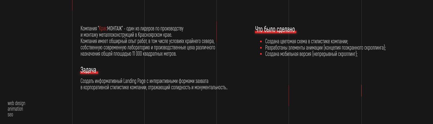 animation  Figma landing page photoshop Webdesign металл монтаж производство черный