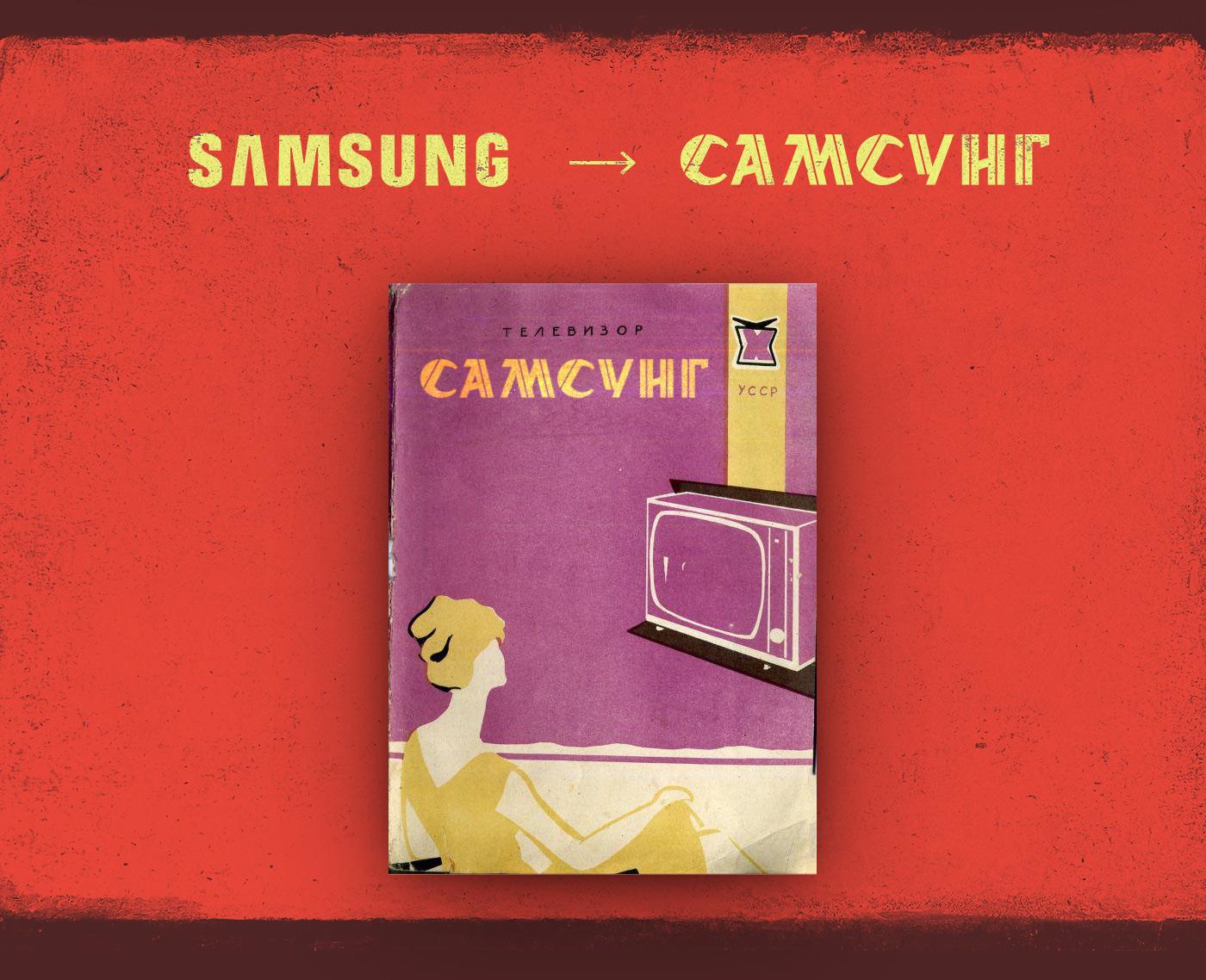 ussr Soviet Dior McDonalds chanel Nikon mersedes apple Samsung lettering
