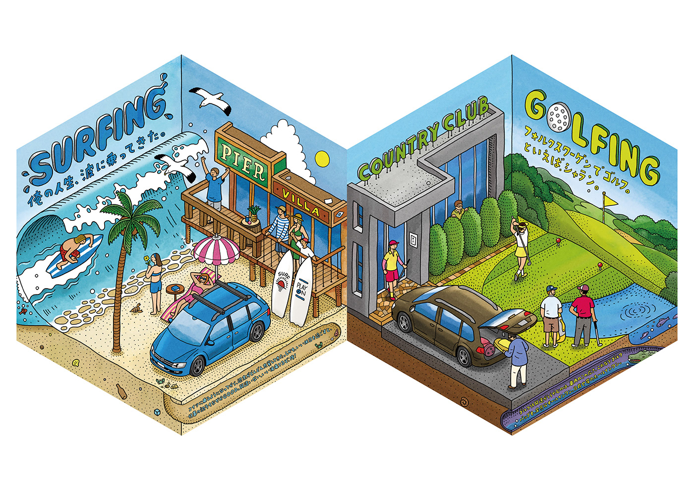 car book volkswagen japan activities Fun Outdoor golf camp fishing
