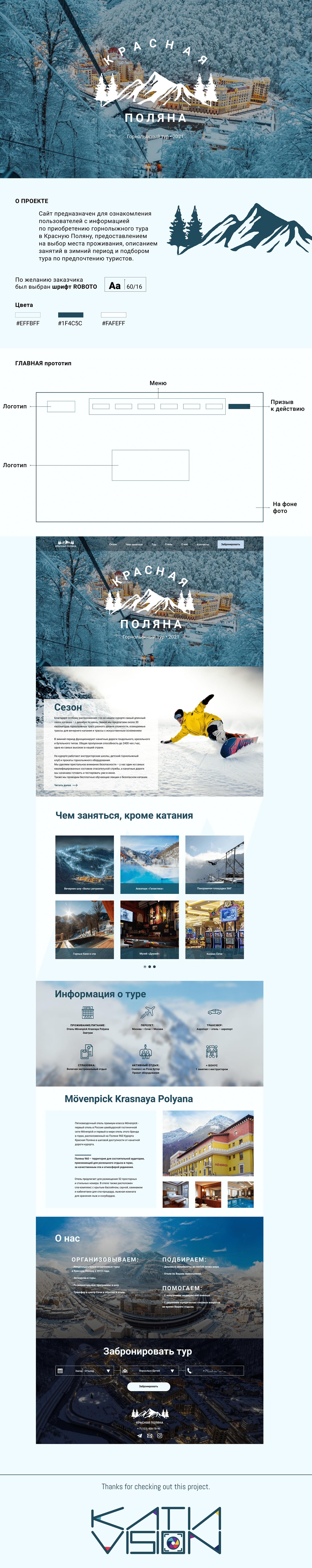 Макет сайта по продаже горнолыжного тура