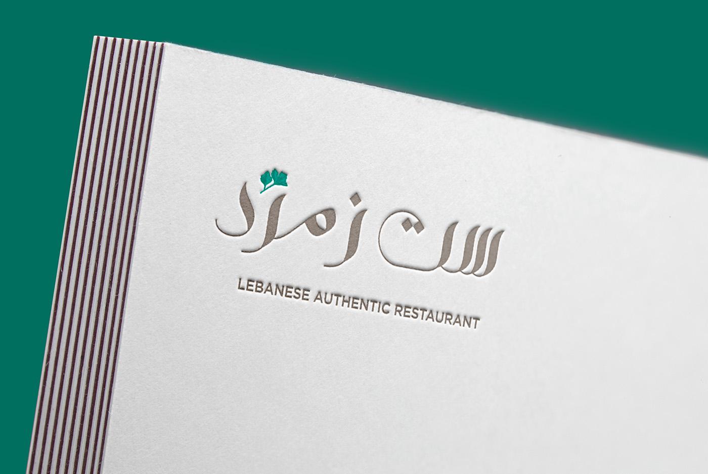 Sett Zmorrod Lebanese Authentic Restaurant On Behance